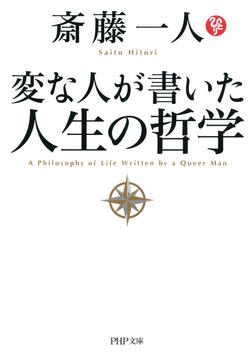 変な人が書いた 人生の哲学-電子書籍