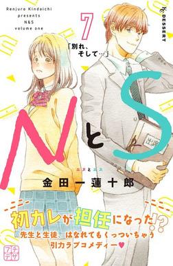 NとS プチデザ(7)-電子書籍