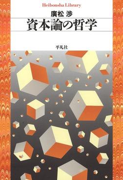 資本論の哲学-電子書籍