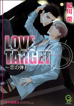 LOVE TARGET ~恋の弾丸~【イラスト入り】-電子書籍
