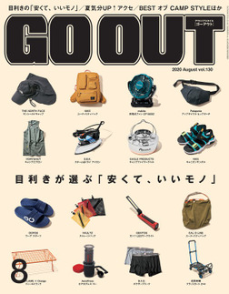 GO OUT 2020年8月号 Vol.130-電子書籍