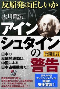 アインシュタインの警告 反原発は正しいか