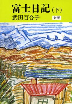 富士日記(下) 新版-電子書籍