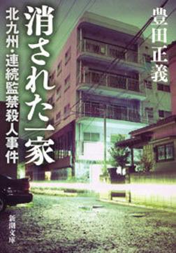 消された一家―北九州・連続監禁殺人事件―-電子書籍