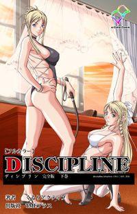【フルカラー】DISCIPLINE 下巻 完全版