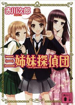 三姉妹探偵団(1)-電子書籍