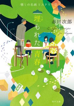 埋もれた青春 懐しの名画ミステリー(3)-電子書籍