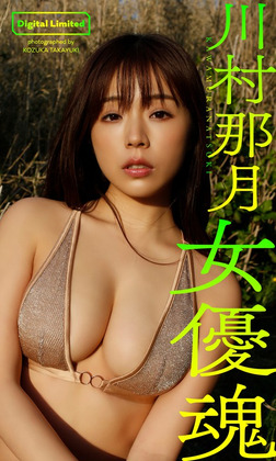 【デジタル限定】川村那月写真集「女優魂」-電子書籍