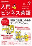 NHKラジオ 入門ビジネス英語 2018年9月号