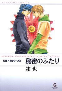 秘密のふたり 上巻 悦郎×実シリーズ3