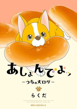 あしょんでよッ ~うちの犬ログ~ 6-電子書籍