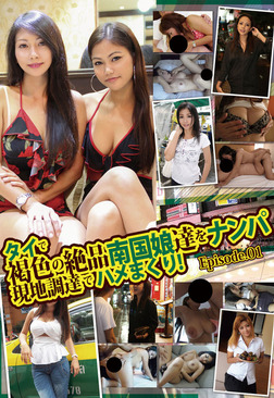 タイで褐色の絶品南国娘達をナンパ現地調達でハメまくり! Episode.01-電子書籍