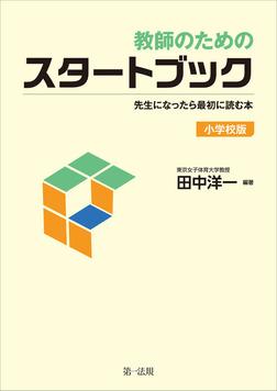 教師のためのスタートブック~先生になったら最初に読む本~【小学校版】-電子書籍