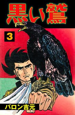 黒い鷲3-電子書籍