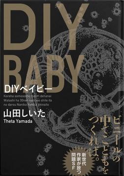 DIYベイビー-電子書籍