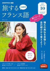 NHKテレビ 旅するためのフランス語 2020年10月号