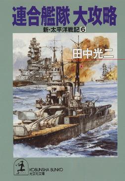 連合艦隊 大攻略~新・太平洋戦記6~-電子書籍