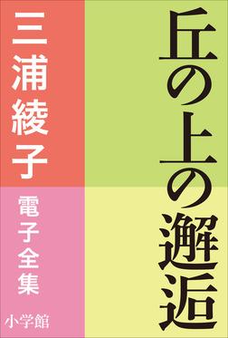 三浦綾子 電子全集 丘の上の邂逅-電子書籍