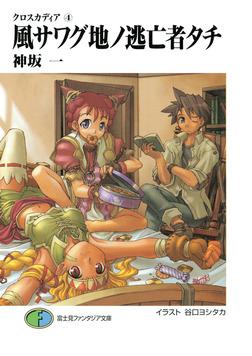 クロスカディア4 風サワグ地ノ逃亡者タチ-電子書籍