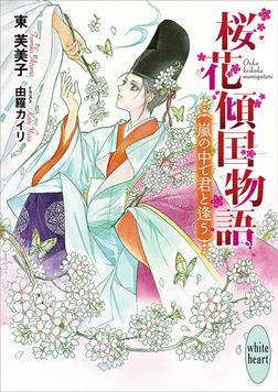 桜花傾国物語 嵐の中で君と逢う 電子書籍特典付き-電子書籍