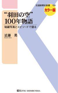 """""""羽田の空""""100年物語"""