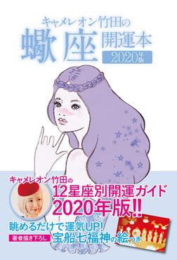 キャメレオン竹田の開運本 2020年版 8 蠍座-電子書籍