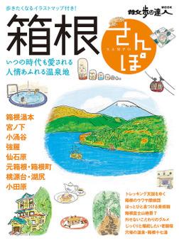 箱根さんぽ-電子書籍