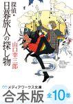 【合本版】探偵・日暮旅人の探し物 全10巻