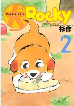 犬ロッキー(2)-電子書籍