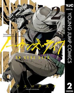 ノー・ガンズ・ライフ 2-電子書籍