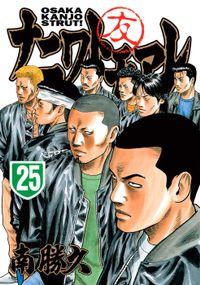 ナニワトモアレ(25)