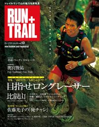 RUN+TRAIL Vol.13