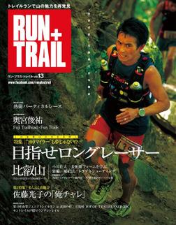 RUN+TRAIL Vol.13-電子書籍