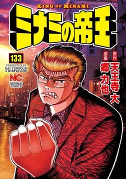 ミナミの帝王 133-電子書籍
