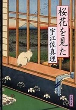 桜花(さくら)を見た-電子書籍
