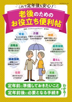 これで定年後も安心! 老後のためのお役立ち便利帖-電子書籍