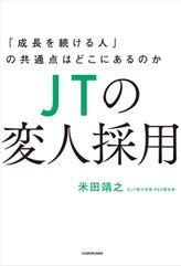 JTの変人採用 「成長を続ける人」の共通点はどこにあるのか
