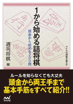 1から始める詰将棋-電子書籍