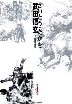 武田信玄 4-電子書籍