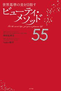 世界基準の美を目指す ビューティ・メソッド55