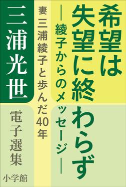 三浦光世 電子選集 希望は失望に終わらず-綾子からのメッセージ- ~妻・三浦綾子と歩んだ40年~-電子書籍