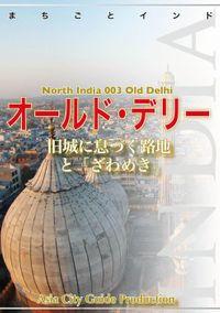 【audioGuide版】北インド003オールド・デリー 〜旧城に息づく路地と「ざわめき」