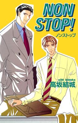 NON STOP!-電子書籍