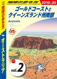 地球の歩き方 C11 オーストラリア 2019-2020 【分冊】 2 ゴールドコーストとクイーンズランド州南部