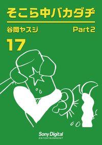谷岡ヤスジ全集17 そこら中バカダヂ2