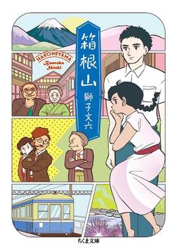 箱根山-電子書籍