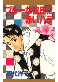 ブルーな彼氏に赤いバラ(1)
