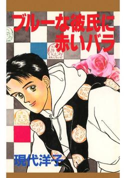 ブルーな彼氏に赤いバラ(1)-電子書籍
