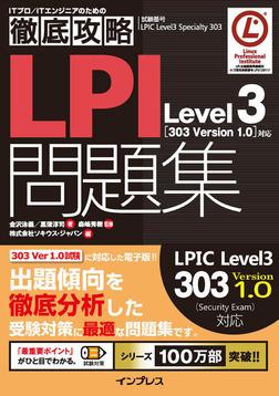 徹底攻略LPI問題集Level3[303 Version 1.0]対応-電子書籍