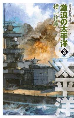 巡洋戦艦「浅間」 激浪の太平洋3-電子書籍